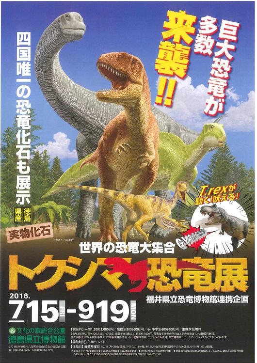 0715恐竜展.jpg
