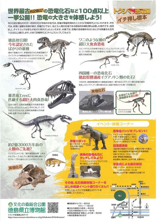 0715恐竜展2.jpg