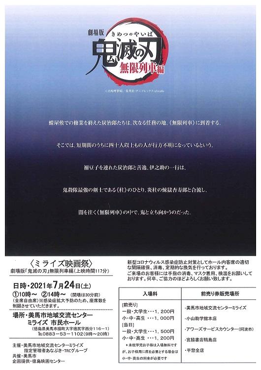 0724ミライズ2.jpg