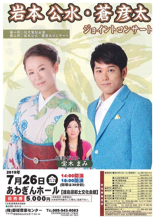 0726ジョイントコンサート.jpg