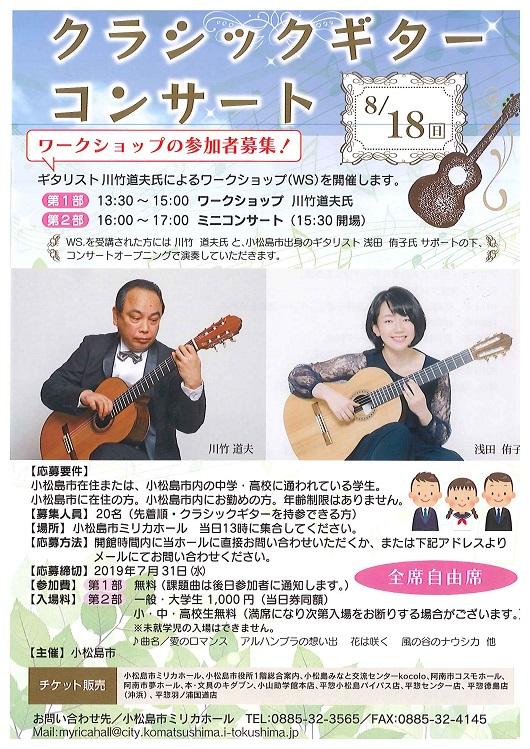 0731クラシックギター.jpg