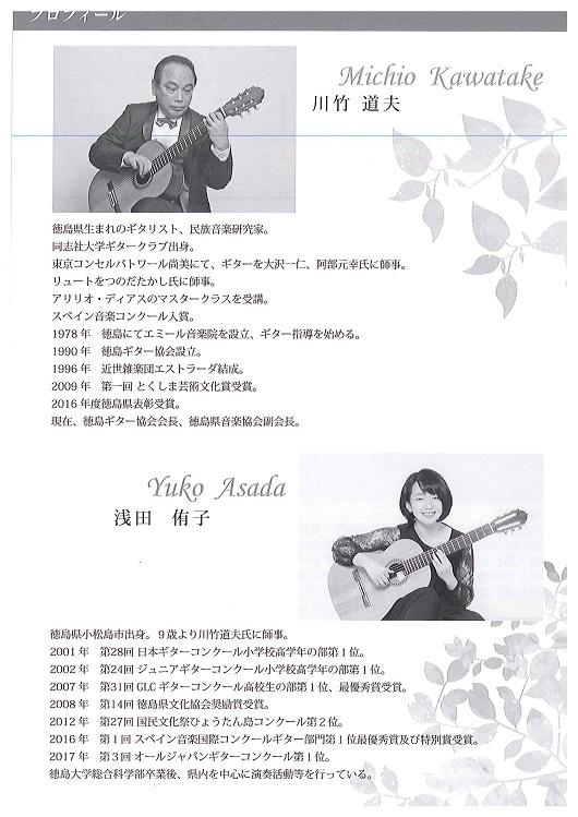 0731クラシックギター2.jpg
