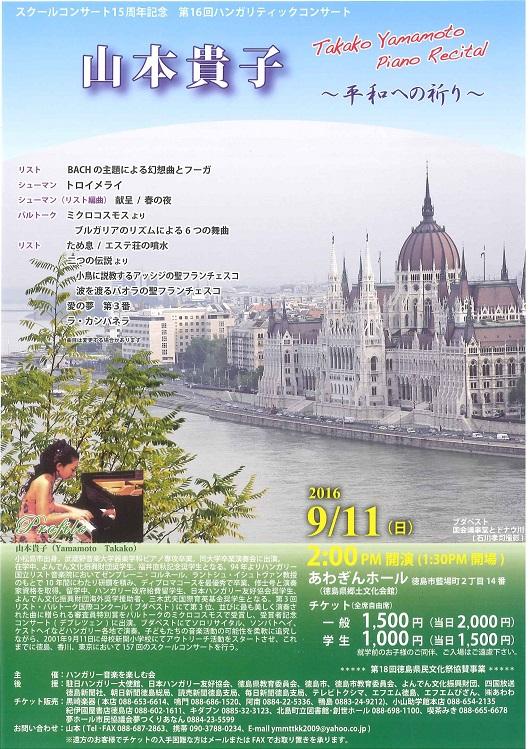 0911山本貴子.jpg