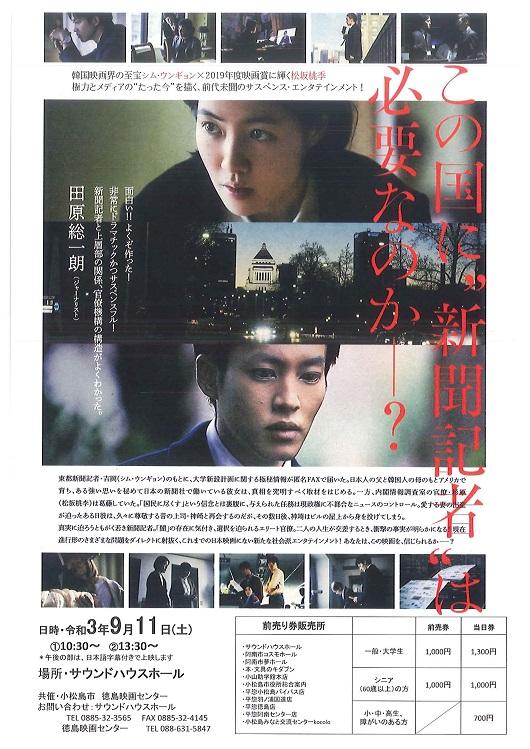 0911新聞記者2.jpg