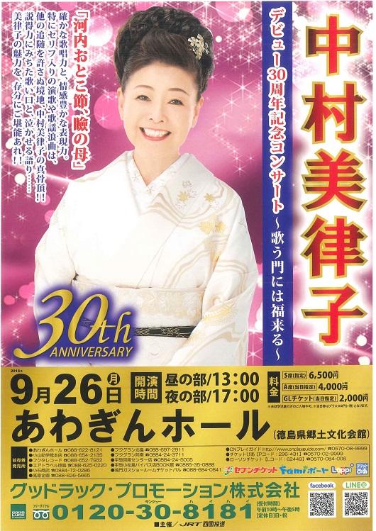 0926中村美津子.jpg