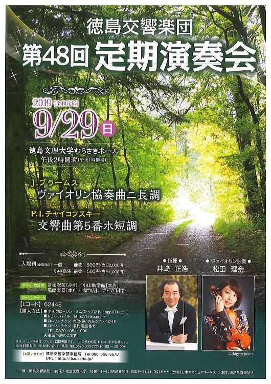 0929徳島交響楽団.jpg