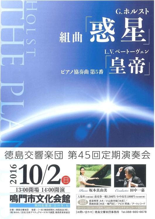 1002徳島交響楽団.jpg