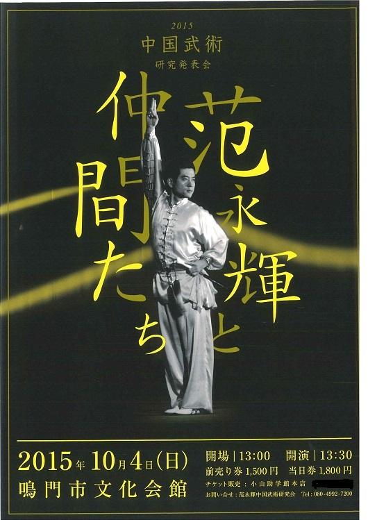 1004中国武術01.jpg