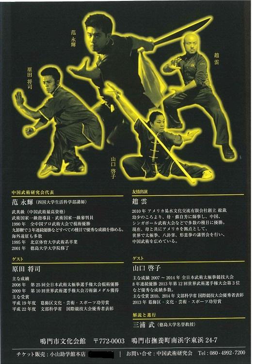 1004中国武術02.jpg