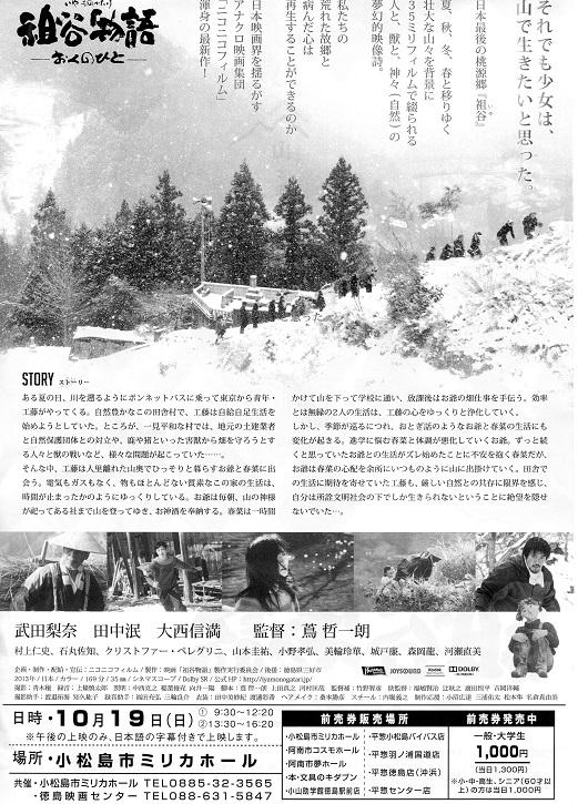 1019祖谷物語.jpg
