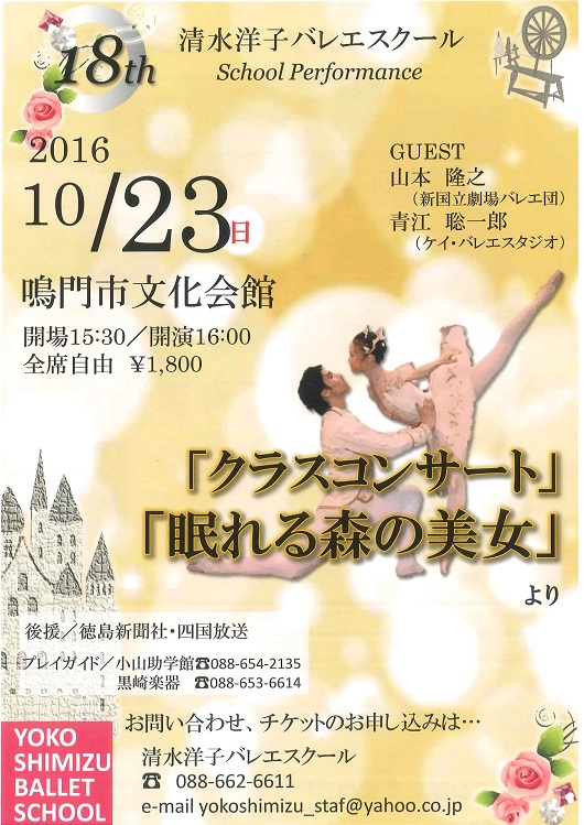 1023清水洋子バレエスクール.jpg