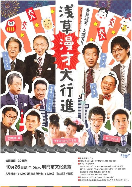 1026浅草漫才.jpg