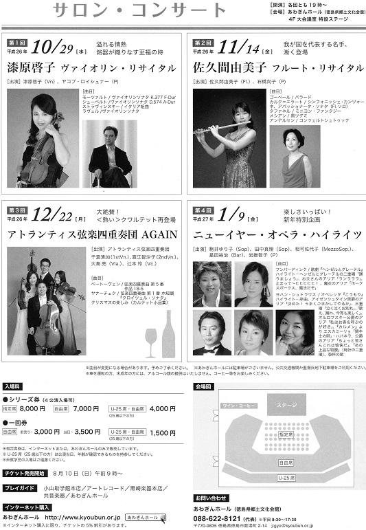 1029サロンコンサート2.jpg