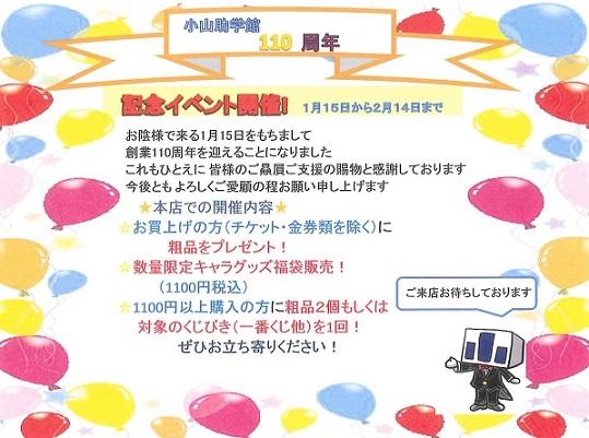 110周年本店チラシ.jpg