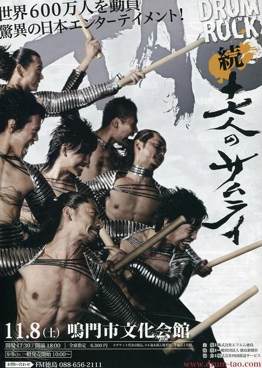 1108十七人のサムライ.jpg