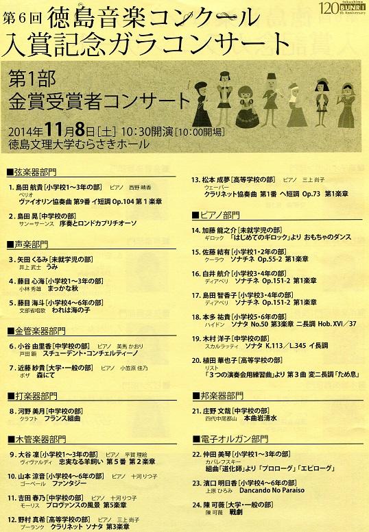 1108徳島音楽コンクール.jpg