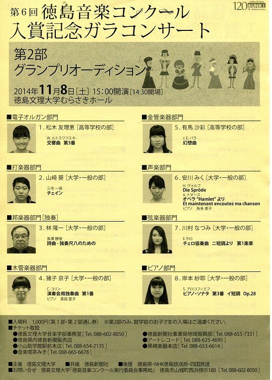 1108徳島音楽コンクール2.jpg