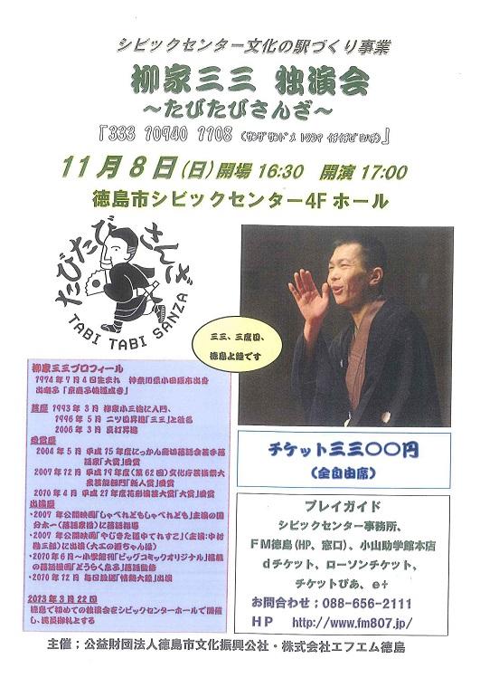 1108柳家三三.jpg