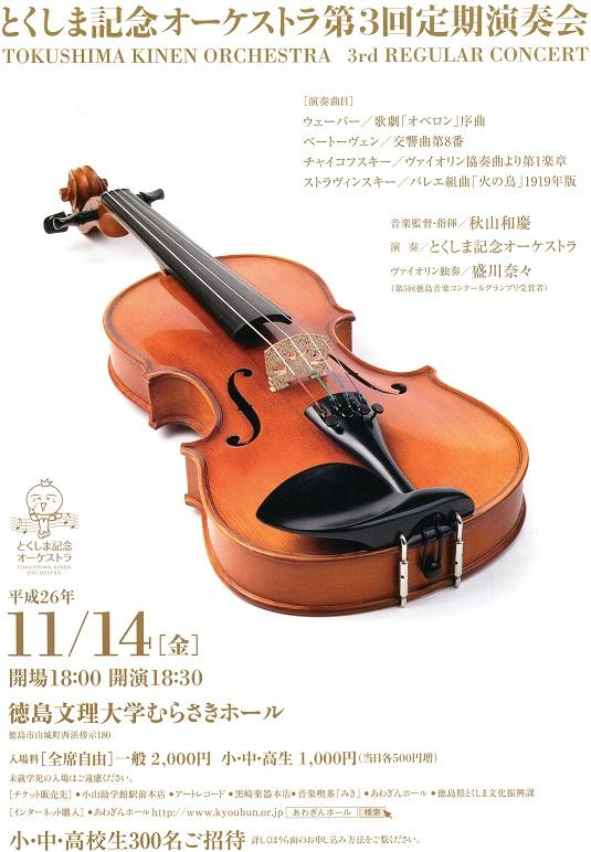 1114とくしま記念オーケストラ.jpg