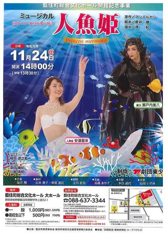 1124人魚姫.jpg