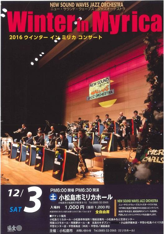 1203ミリカコンサート.jpg