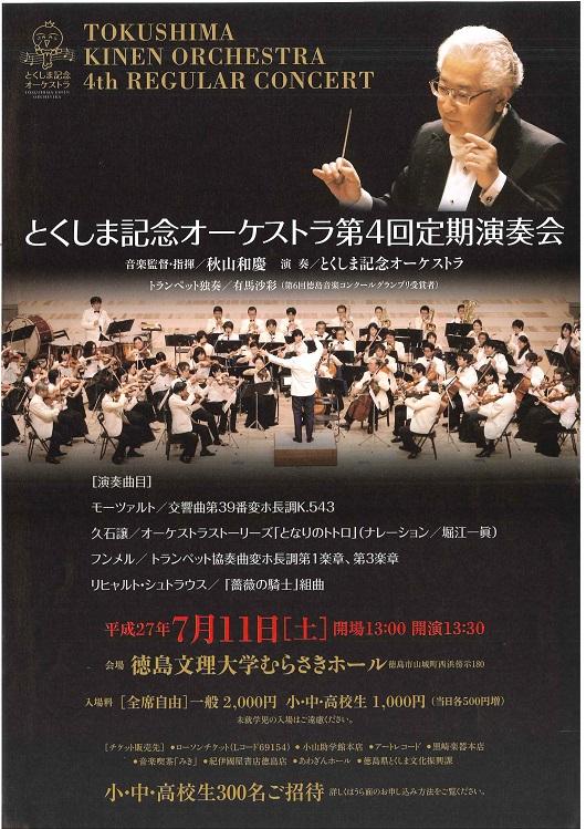150711とくしま記念オーケストラ.jpg