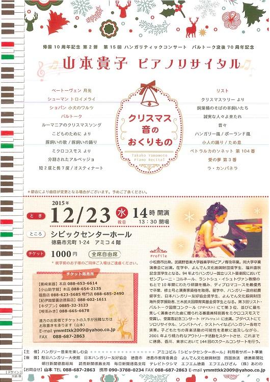 151223山本貴子.jpg
