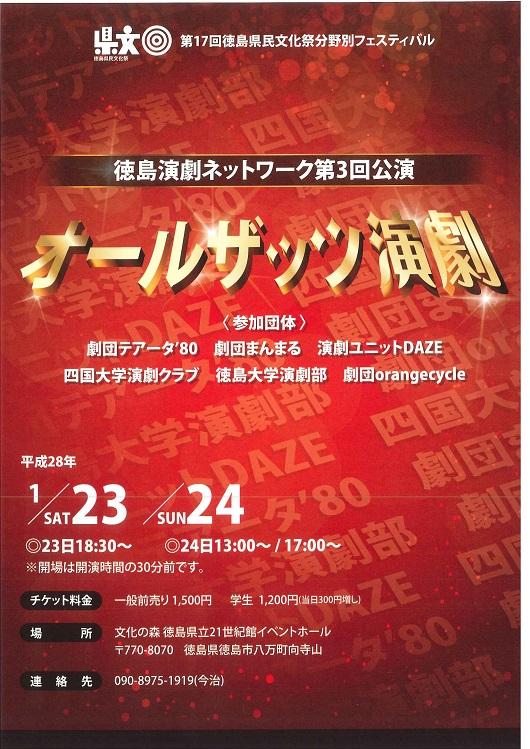 160123演劇.jpg