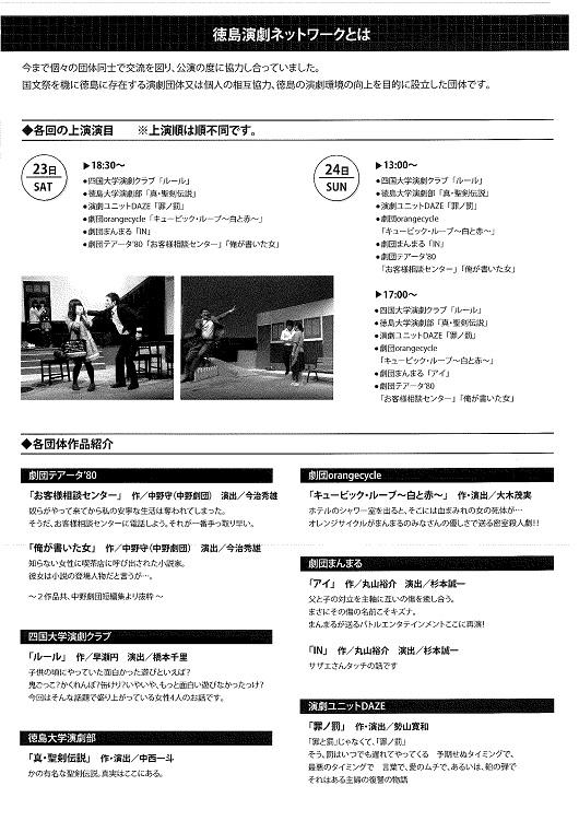 160123演劇2.jpg