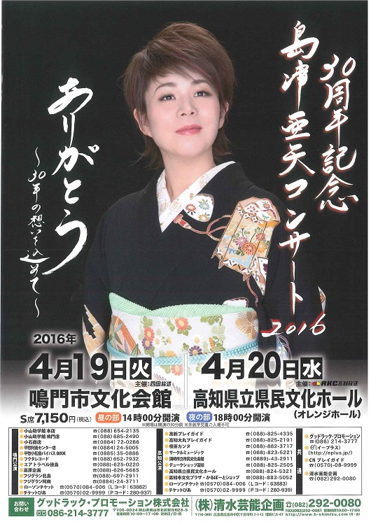 160419島津亜矢.jpg