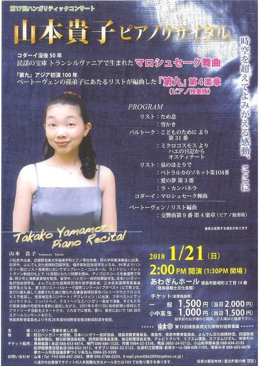 180121山本貴子.jpg