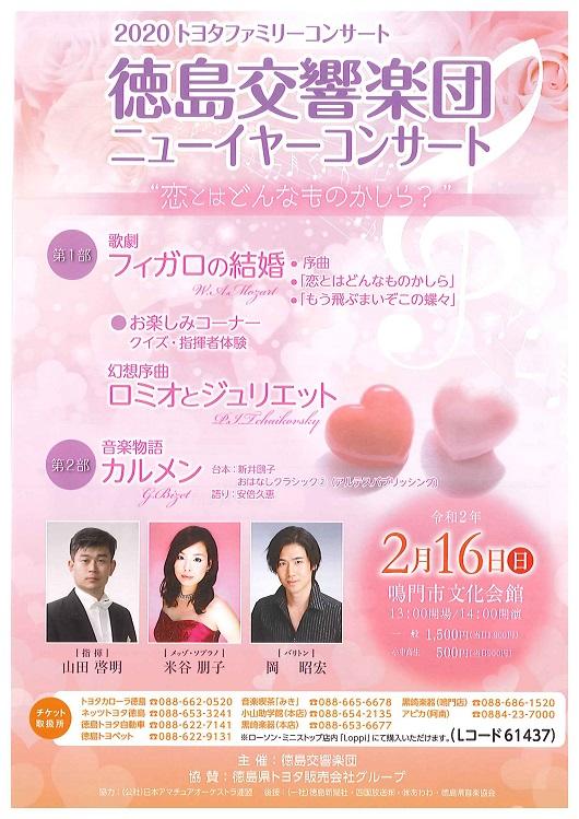 200216徳島交響楽団.jpg