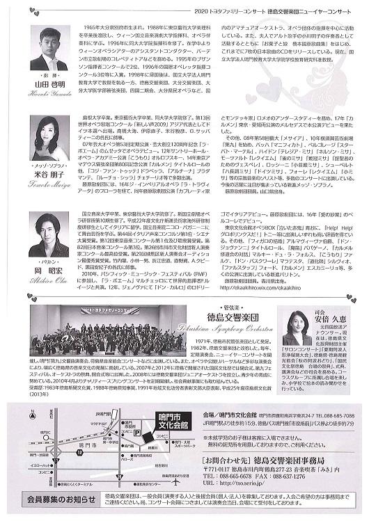 200216徳島交響楽団2.jpg