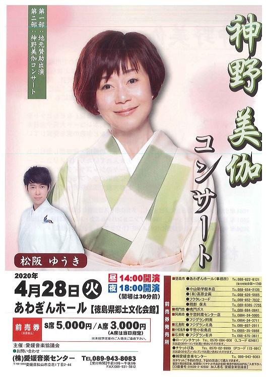 200428神野.jpg