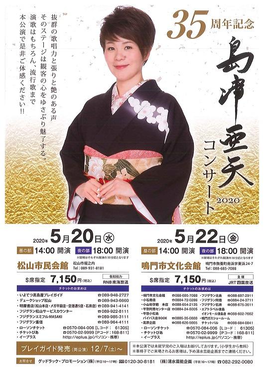 200522島津.jpg