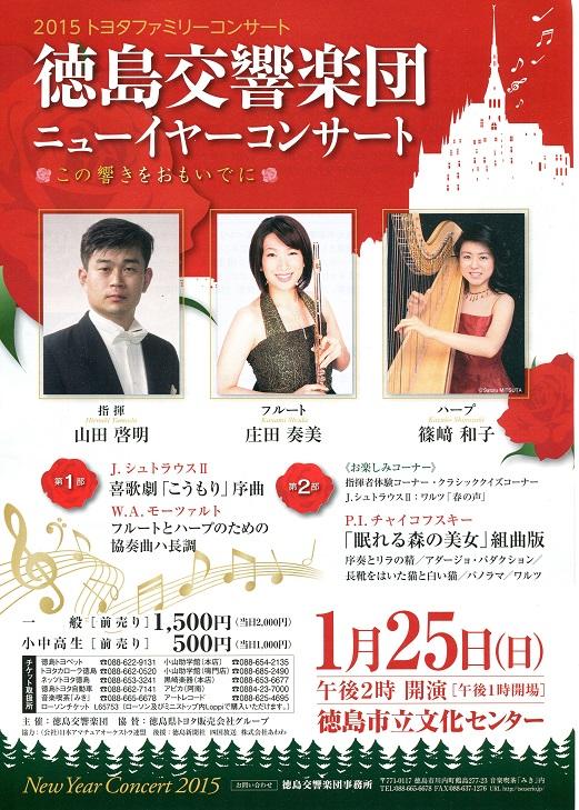 20150125徳島交響楽団.jpg